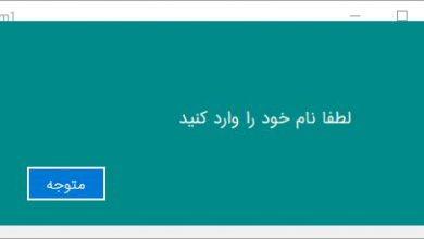 Photo of آموزش ساخت مسیج باکس فارسی و سفارشی در سی شارپ