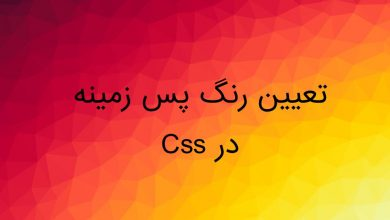 Photo of تغییر رنگ پس زمینه در html با کدهای Css