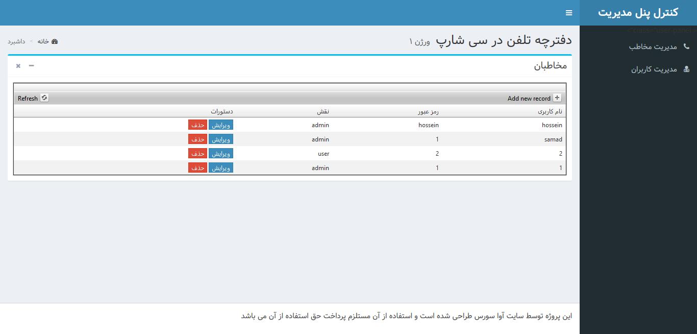 سورس پروژه دفترچه تلفن در asp.net سی شارپ