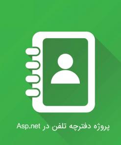 پروژه دفترچه تلفن در asp.net