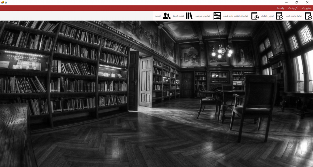 پروژه مدیریت کتابخانه با سی شارپ