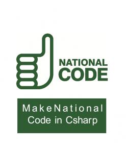تولید کد ملی با سی شارپ