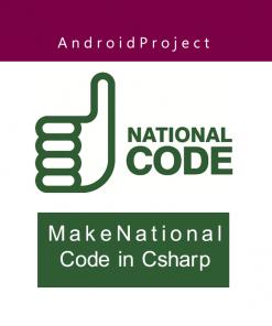 پروژه بررسی صحت کد ملی در اندروید