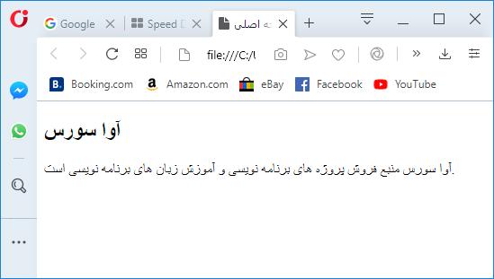 تعریف فونت دلخواه با font-face