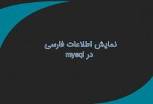 Photo of رفع مشکل نمایش حروف فارسی در mysql و php