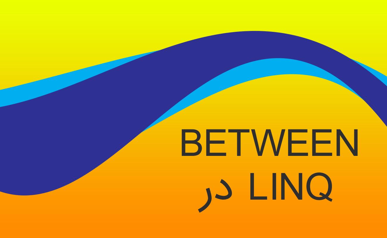 دستور between در linq