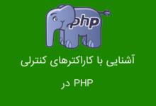 Photo of لیست کاراکترهای کنترلی در php